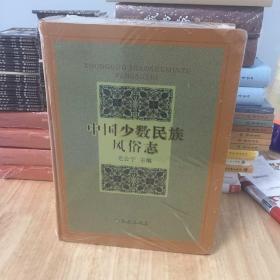 中国少数民族风俗志
