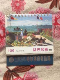 1999世界名画周历