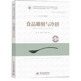 食品雕刻与冷拼 周毅、王俊光、周建龙 华中科技大学出版社 正版书籍