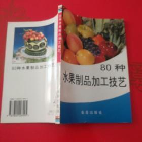 80种水果制品加工技艺