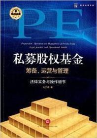 私募股权基金筹备、运营与管理