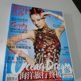 时尚芭莎2009 6