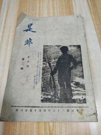 是非 (半月刊)第二期 (1947年)