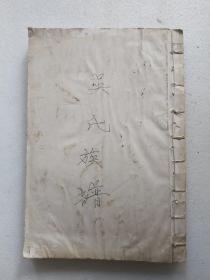 吴氐族谱  复印本  复印手抄本