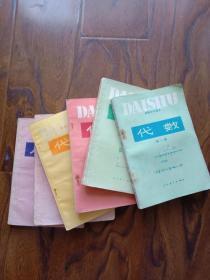 初中数学课本全套