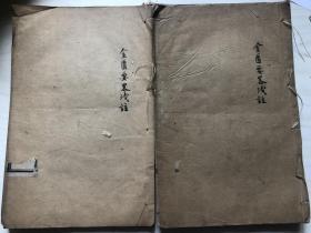 《金匮要略浅注》10卷2册全 品相见图