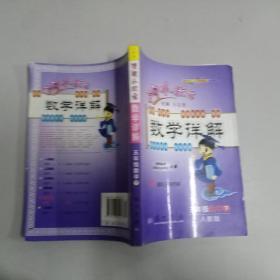 黄冈小状元 数学详解 五年级数学 下