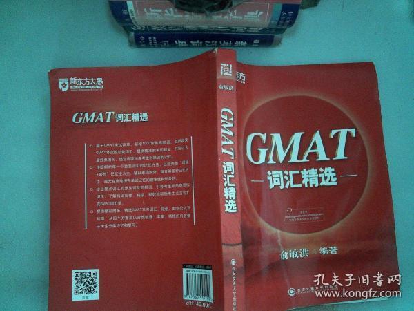 新东方·GMAT词汇精选