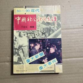 30-90年代中国社会新闻选评
