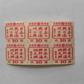 伪满州国书法邮票6连,满特3日本之兴即满州之兴。新上品。