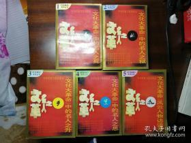 文化大革命昨夜星辰系列丛书  文革名人之死+狱+升+思+录  五卷合售   孔网唯一蓝色书脊本。95#