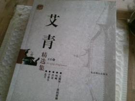 艾青精选集