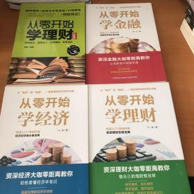 从零开始学经济 投资理财实操宝典 经济初学者必备宝典 四本合售