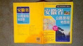 中国公路里程地图分册系列-安徽省公路里程地图册