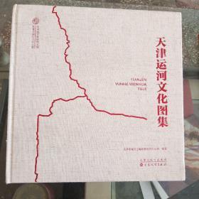 天津运河文化图集