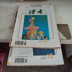 读者。1995-6,1997-10