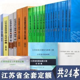 2014版江苏省建设工程计价定额全24册