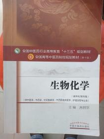 """生物化学(新世纪第四版)/全国中医药行业高等教育""""十三五""""规划教材"""
