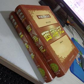 三国演义 西游记 红楼梦  中国古典文学四大名著,三本合售 精装版