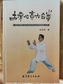 古传心意六合拳 修订版 附 送近3个小时视频 襄县心意六合 杜长坤