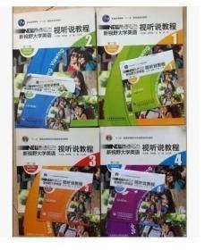 新视野大学英语 视听说教程 第二版 1 2 3 4 册 验证码 激活码