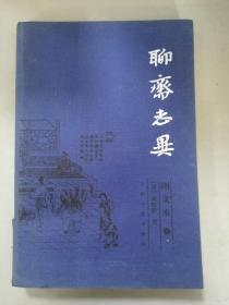 正版!聊斋志异 图文本三9787532538324