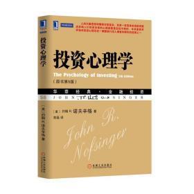 投资心理学(原书第5版)9787111435013