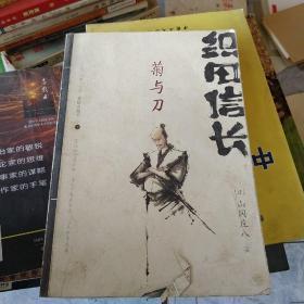 织田信长——菊与刀:(下)