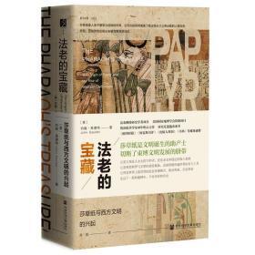 法老的宝藏:莎草纸与西方文明的兴起                       方寸系列丛书                [美]约翰·高德特(John Gaudet) 著;陈阳 译