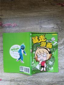 暴走漫画精选集·3