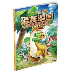 植物大战僵尸2·恐龙漫画 勇士大冒险(新老版本随机发货)