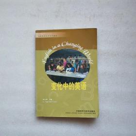 """""""专升本""""高级英语自学系列教程:变化中的英语(有笔记)"""