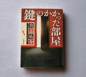 日文原版 键のかかった部屋