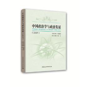 中国政治学与政治发展(2017)