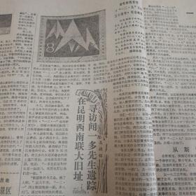 胡耀邦为革命回忆录《百色风暴》作序!香港特别行政区基本法咨询委员会将于本月18日举行成立大会!邮电部将发行一二九运动50周年纪念邮票,在昆明西南联大旧址寻找闻一多先生遗踪,吴德铭。殷参回忆一二九文章。一二九运动中对外联络工作,龚普生。第四版,冼星海纪念附骥小识,卞之琳。《光明日报》