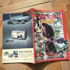 中国国家地理 2002-3  原版旧书