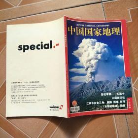 中国国家地理2002.2 原版干净