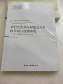 农村妇女参与村级治理的政策运行机制研究:基于奥斯特罗姆的IAD框架