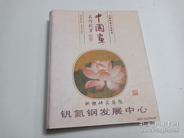 中国画名作欣赏(2003年台历,钢铁研究总院)