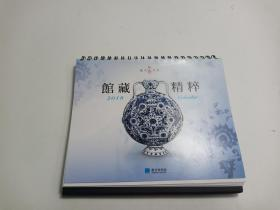 震旦博物馆:《馆藏精粹》(2018年台历)