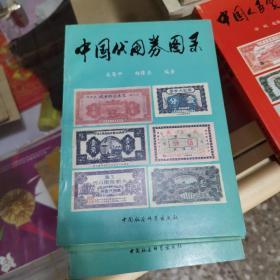 中国代用券图录 一版5000册