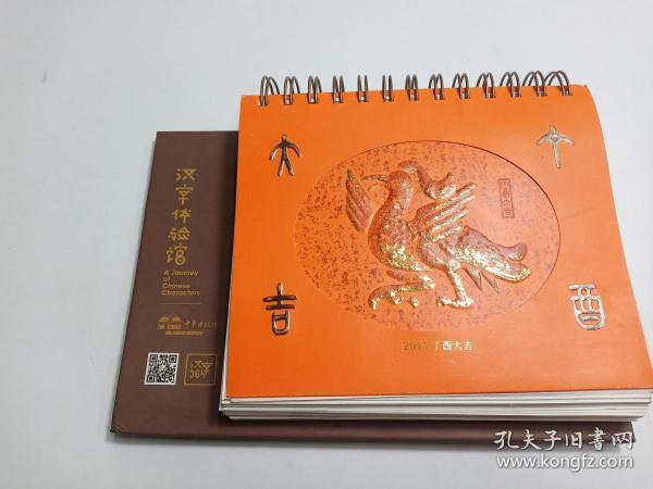 汉字体验馆,中华世纪坛(2017年台历,一个字一页)