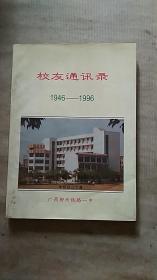 广西柳州铁路一中校友录1946----1996