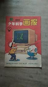 少年科学画报1991年第10期
