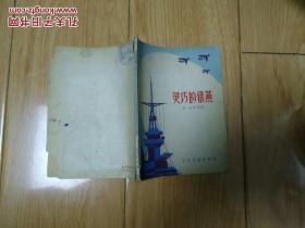 灵巧的银燕 【57年1版1印插图本】