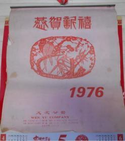 1976年恭贺新禧挂历13张全【带广告】