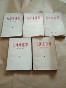 毛泽东选集 (1-5)