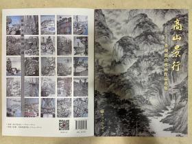 《高山景行——娄晓波山水画作品选集》
