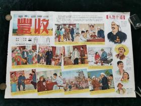 丰收,1953年发行,二开,95品,保真,宣传画,电影海报,年画。,请看图定夺,不清楚可咨询。