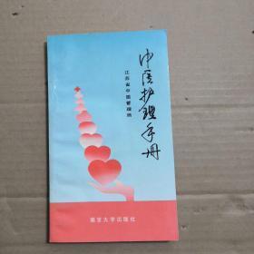 中医护理手册